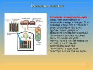* Атомная электростанция мало чем отличается от тепловой электростанции. Вся
