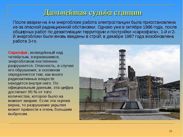 * После аварии на 4-м энергоблоке работа электростанции была приостановлена...