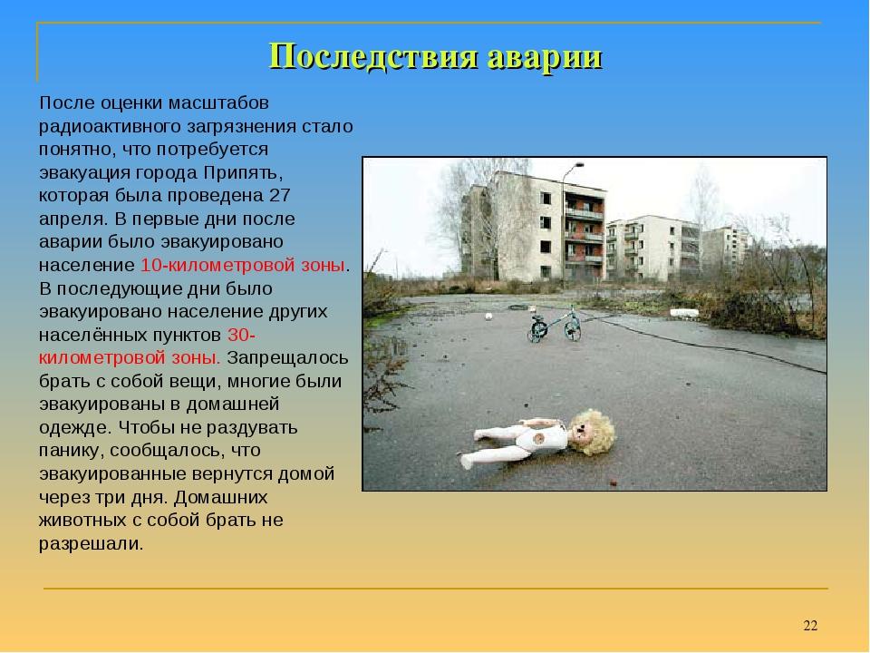 * Последствия аварии После оценки масштабов радиоактивного загрязнения стало...