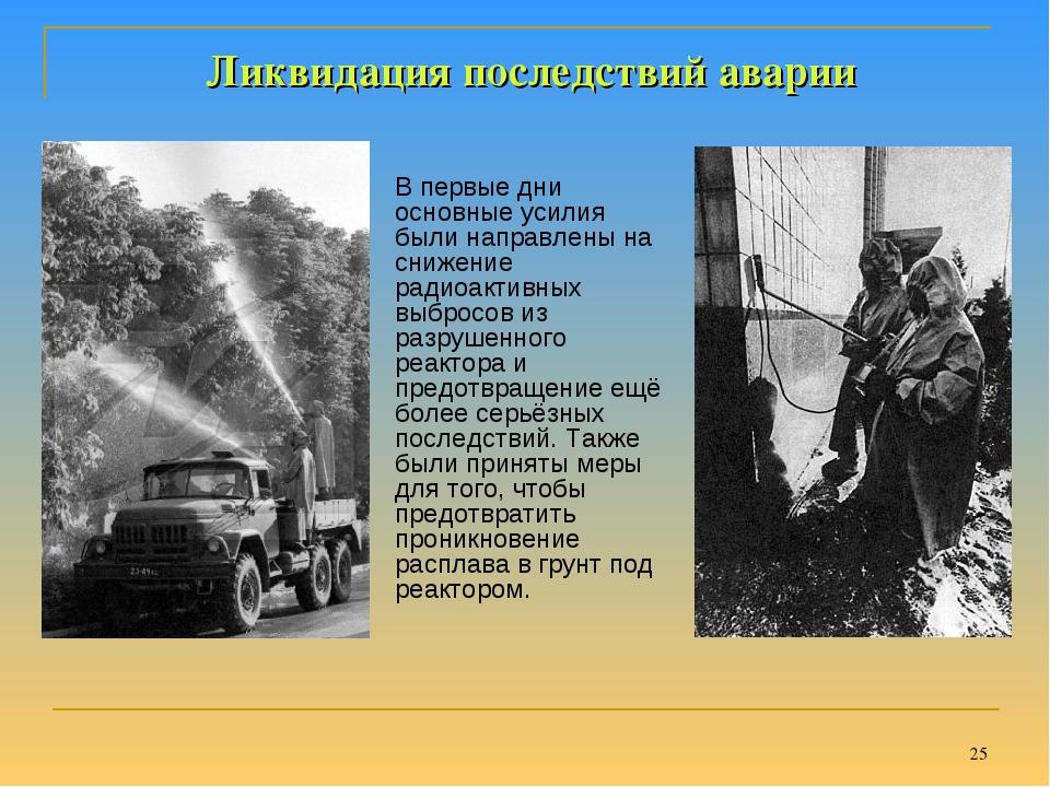 * Ликвидация последствий аварии В первые дни основные усилия были направлены...
