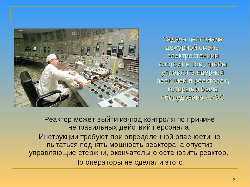 * Реактор может выйти из-под контроля по причине неправильных действий персо...