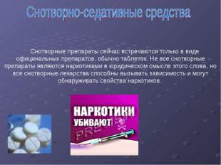 Снотворные препараты сейчас встречаются только в виде официнальных препа