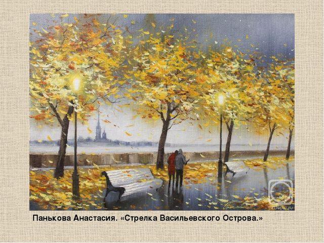 Панькова Анастасия. «Стрелка Васильевского Острова.»
