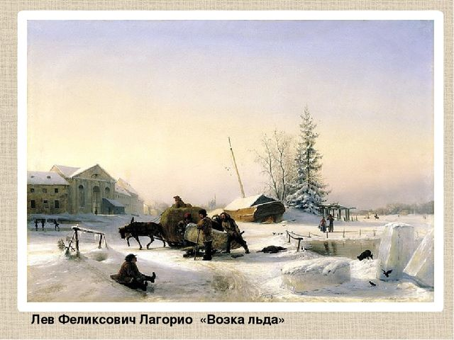 Лев Феликсович Лагорио «Возка льда»