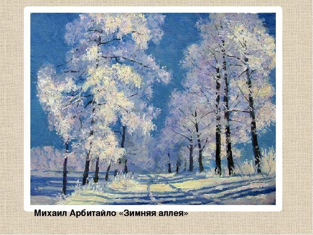 Михаил Арбитайло «Зимняя аллея»