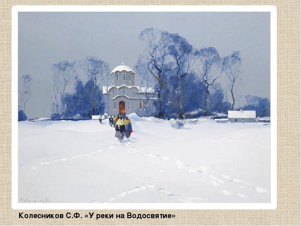 Колесников С.Ф. «У реки на Водосвятие»