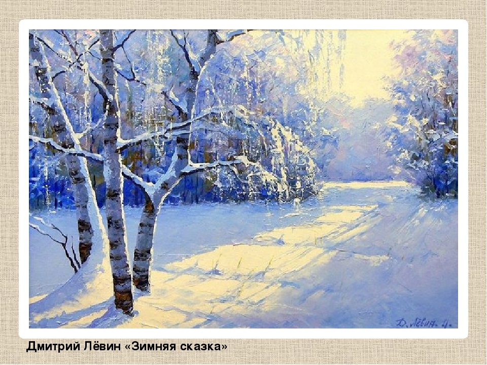 Дмитрий Лёвин «Зимняя сказка»