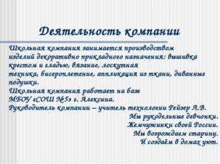 Деятельность компании Школьная компания занимается производством изделий деко