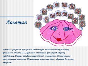 Логотип Логотип - раковина, которая символизирует объединение всех участниц к