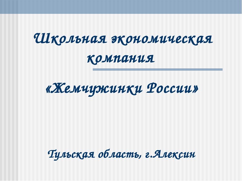 Школьная экономическая компания «Жемчужинки России» Тульская область, г.Алексин