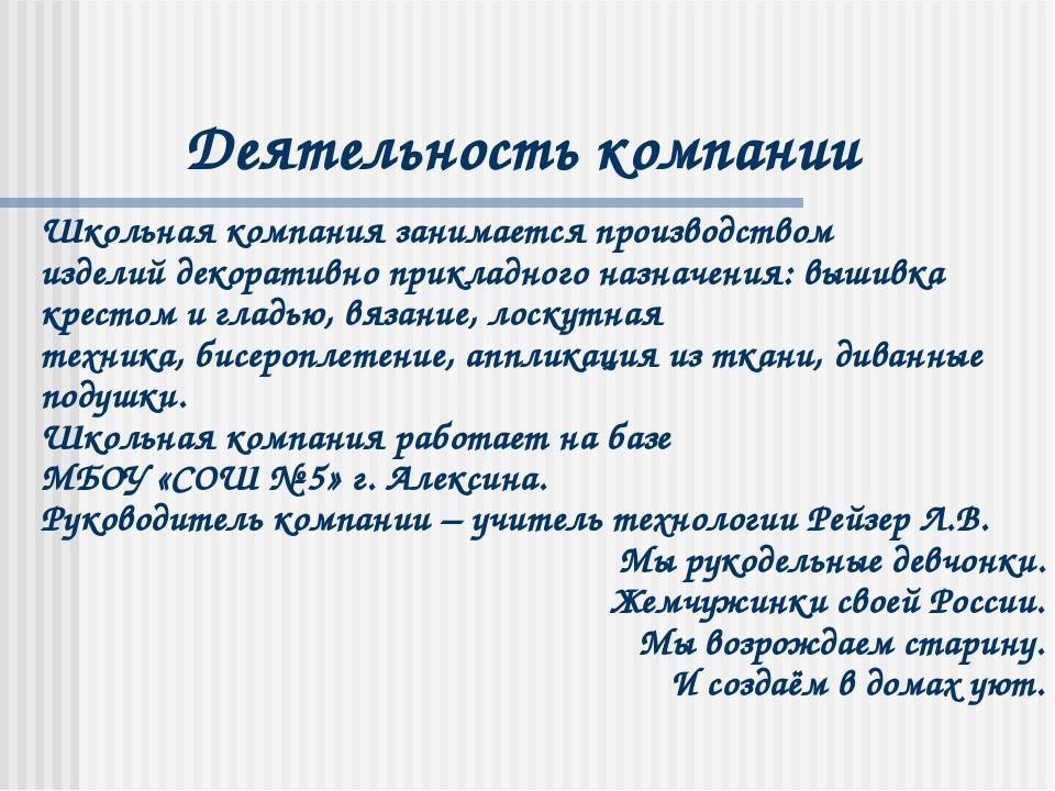 Деятельность компании Школьная компания занимается производством изделий деко...