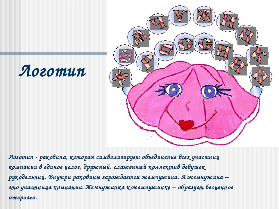 Логотип Логотип - раковина, которая символизирует объединение всех участниц к...
