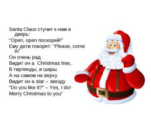 """Santa Claus стучит к нам в дверь: """"Open, open поскорей!"""" Ему дети говорят: """"P"""