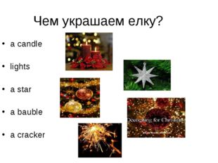 Чем украшаем елку? a candle lights a star a bauble a cracker