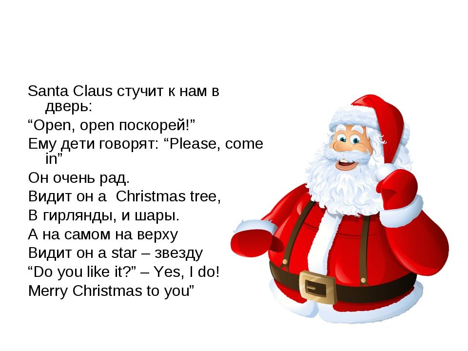 """Santa Claus стучит к нам в дверь: """"Open, open поскорей!"""" Ему дети говорят: """"P..."""