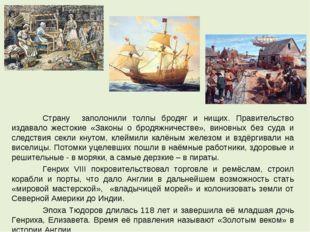 Страну заполонили толпы бродяг и нищих. Правительство издавало жестокие «Зак