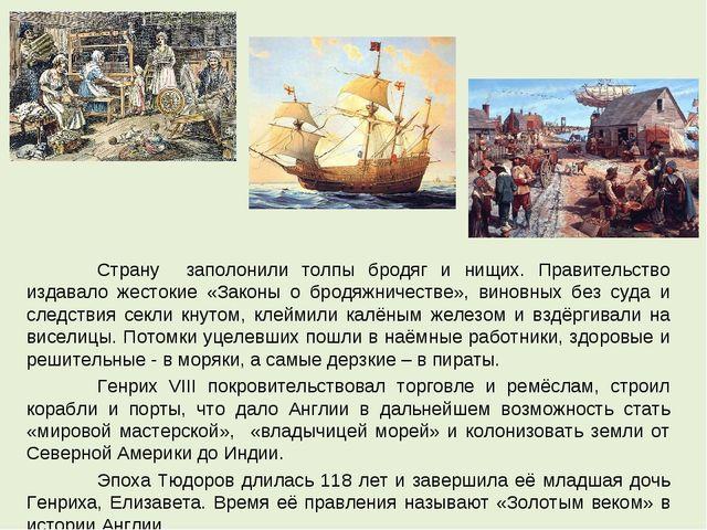Страну заполонили толпы бродяг и нищих. Правительство издавало жестокие «Зак...