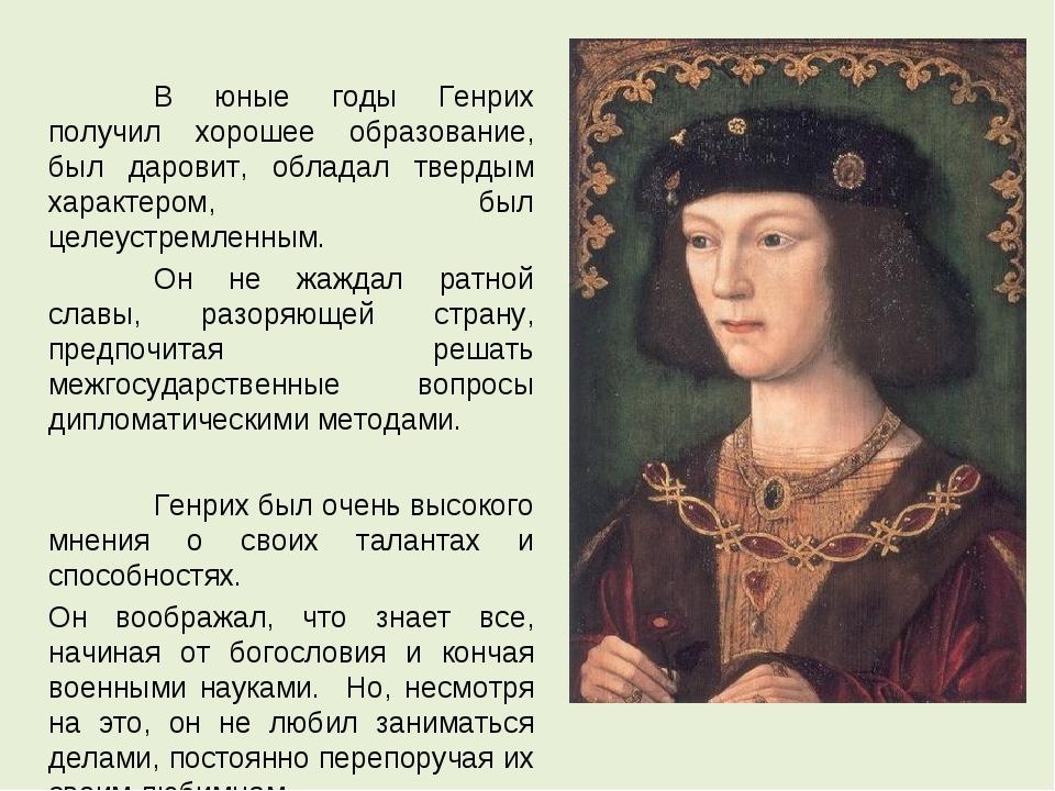 В юные годы Генрих получил хорошее образование, был даровит, обладал твердым...