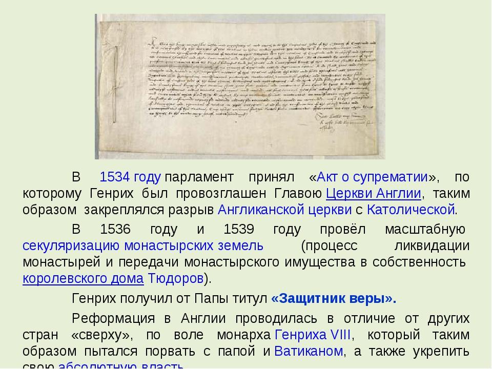 В 1534годупарламент принял «Акт о супрематии», по которому Генрих был про...