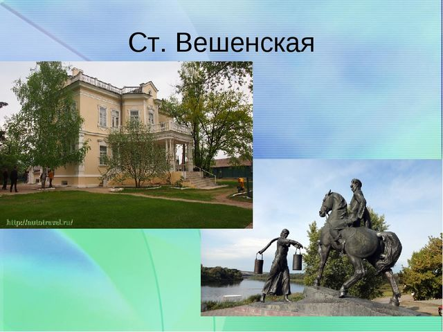 Ст. Вешенская