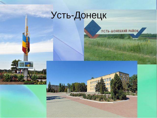 Усть-Донецк