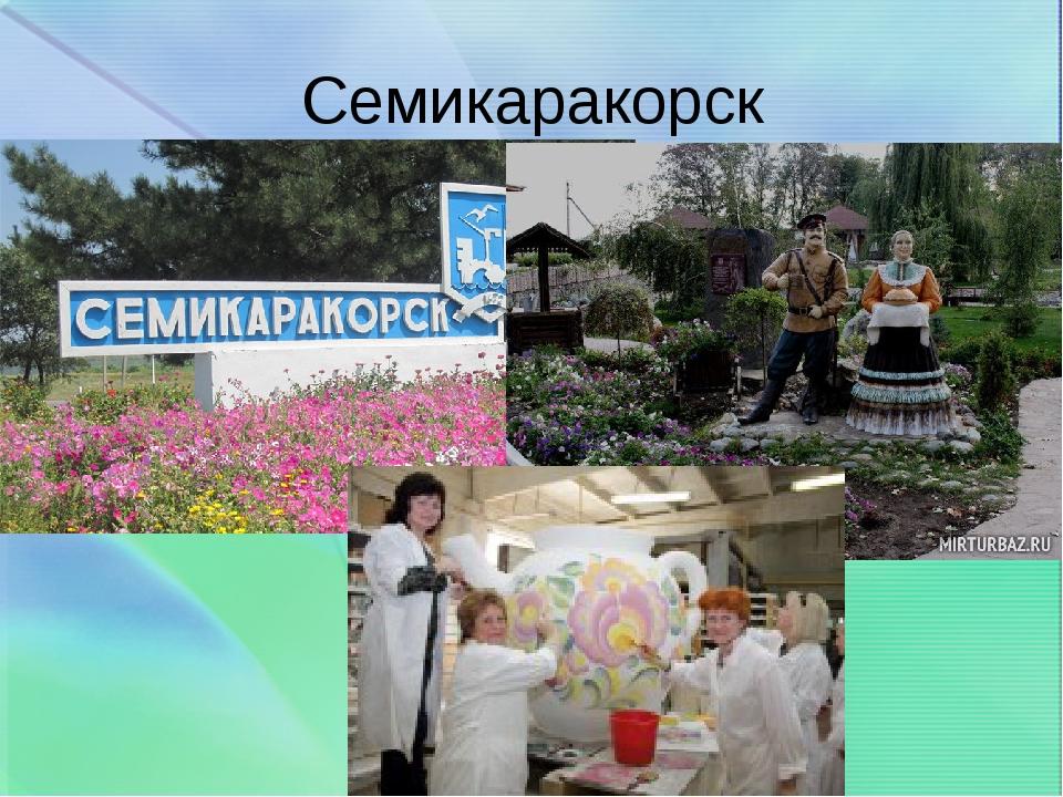 Семикаракорск