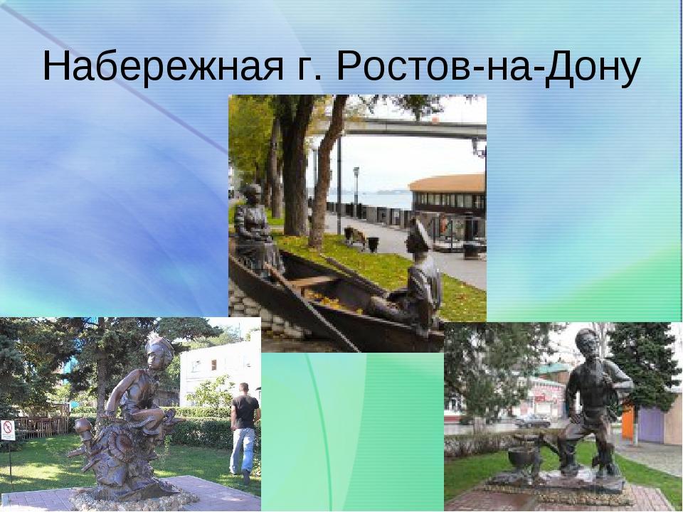 Набережная г. Ростов-на-Дону