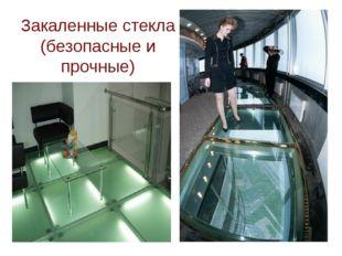 Закаленные стекла (безопасные и прочные)