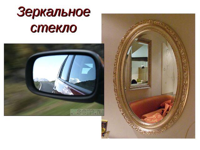 Зеркальное стекло