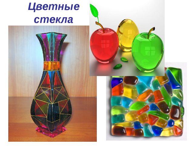 Цветные стекла