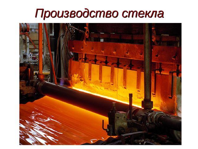 Производство стекла