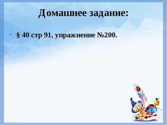 Домашнее задание: § 40 стр 91, упражнение №200.