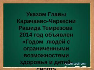 Указом Главы Карачаево-Черкесии Рашида Темрезова 2014 год объявлен «Годом лю