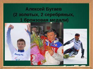 Алексей Бугаев (2 золотых, 2 серебряных, 1 бронзовая медали)