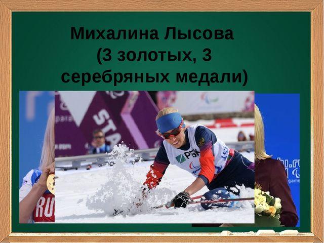 Михалина Лысова (3 золотых, 3 серебряных медали)