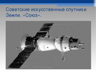 Советские искусственные спутники Земли. «Союз».