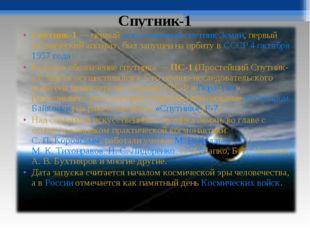 Спутник-1 Спутник-1 — первый искусственный спутник Земли, первый космический