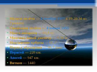Параметры полёта Начало полёта — 4 октября 1957 в 19:28:34 по Гринвичу Оконча