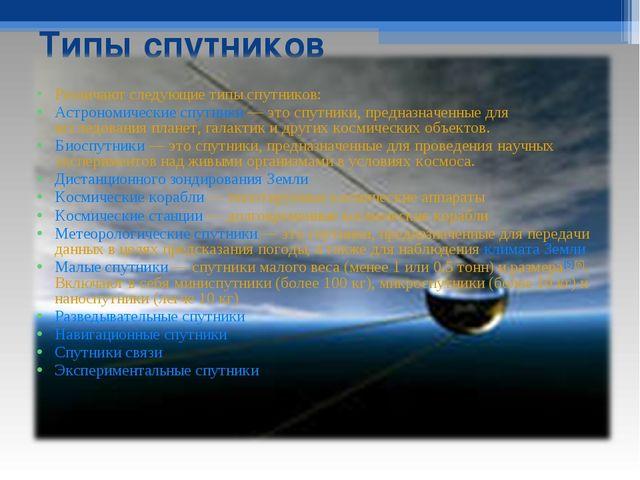 Типы спутников Различают следующие типы спутников: Астрономические спутники —...