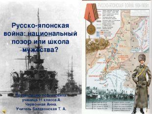 Русско-японская война: национальный позор или школа мужества? Презентацию под