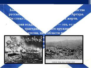 Были и другие сражение доказавшие мужество русской армии. Например, осада По