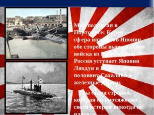 Мир подписан в Портсмуте: Корея— сфера интересов Японии, обе стороны выводят