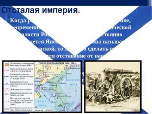 Отсталая империя. Когда речь заходит о Русско-японской войне, непременно вспл