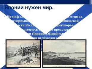 Японии нужен мир. Но мифология Русско-японской войны отнюдь не исчерпывается