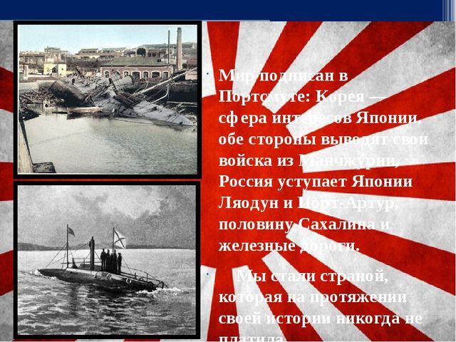 Мир подписан в Портсмуте: Корея— сфера интересов Японии, обе стороны выводят...