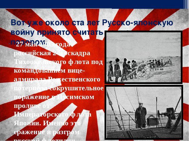 Вот уже около ста лет Русско-японскую войну принято считать национальным позо...