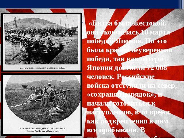«Битва была жестокой, она окончилась 10 марта победой Японии. Но это была кр...