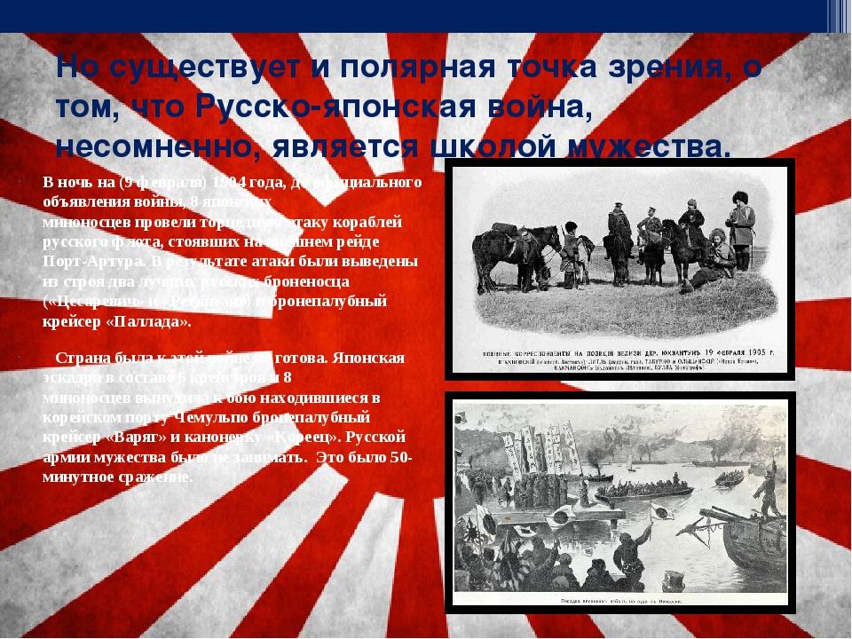 Но существует и полярная точка зрения, о том, что Русско-японская война, несо...