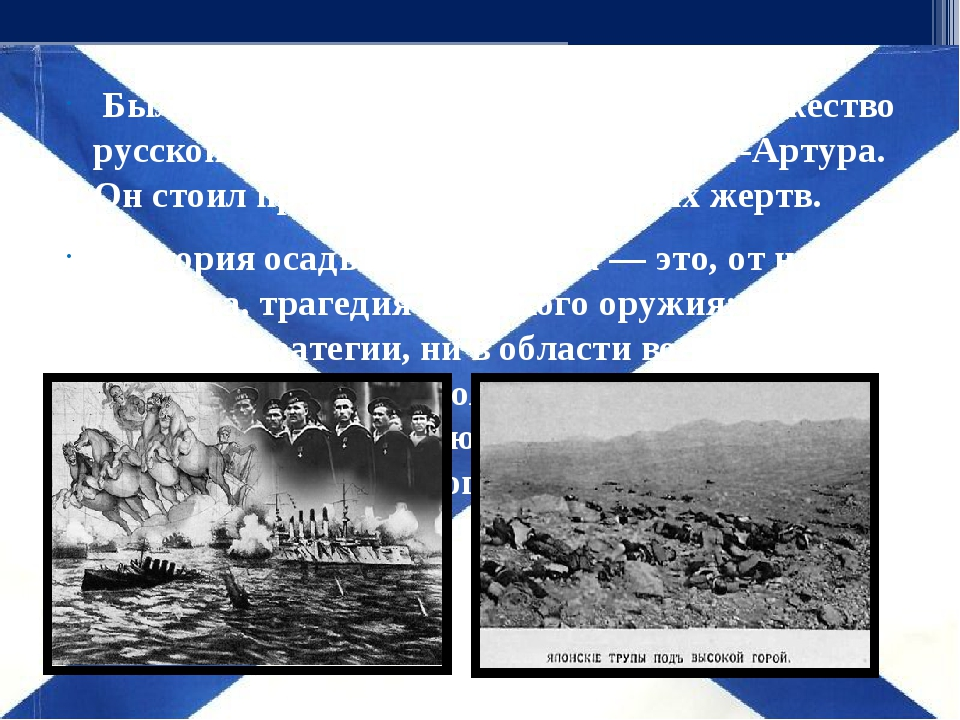 Были и другие сражение доказавшие мужество русской армии. Например, осада По...