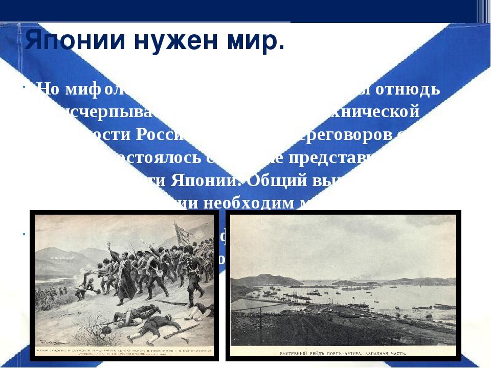 Японии нужен мир. Но мифология Русско-японской войны отнюдь не исчерпывается...